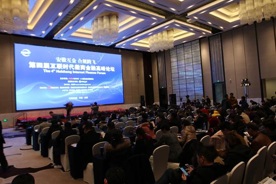 第四届徽商金融高峰论坛举行 安徽互联网金融发展报告发布