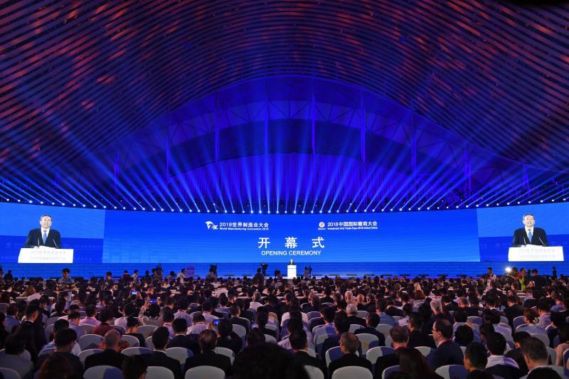 2018世界制造业大会和2018中国国际徽商大会在肥开幕