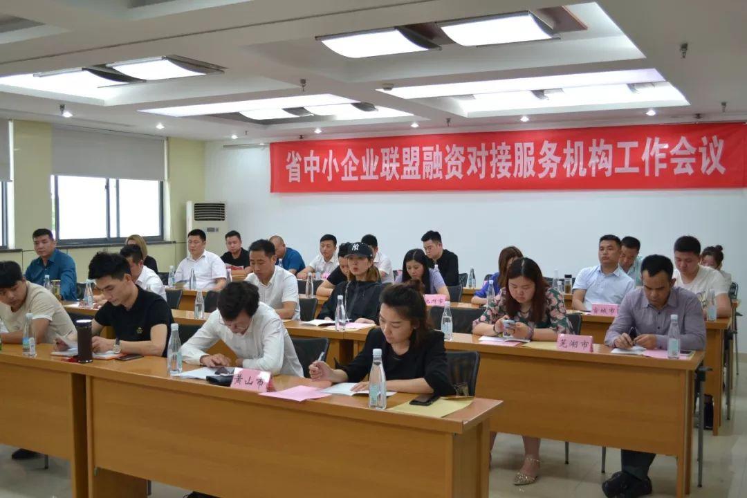 省中心召开全省融资对接服务机构工作会议