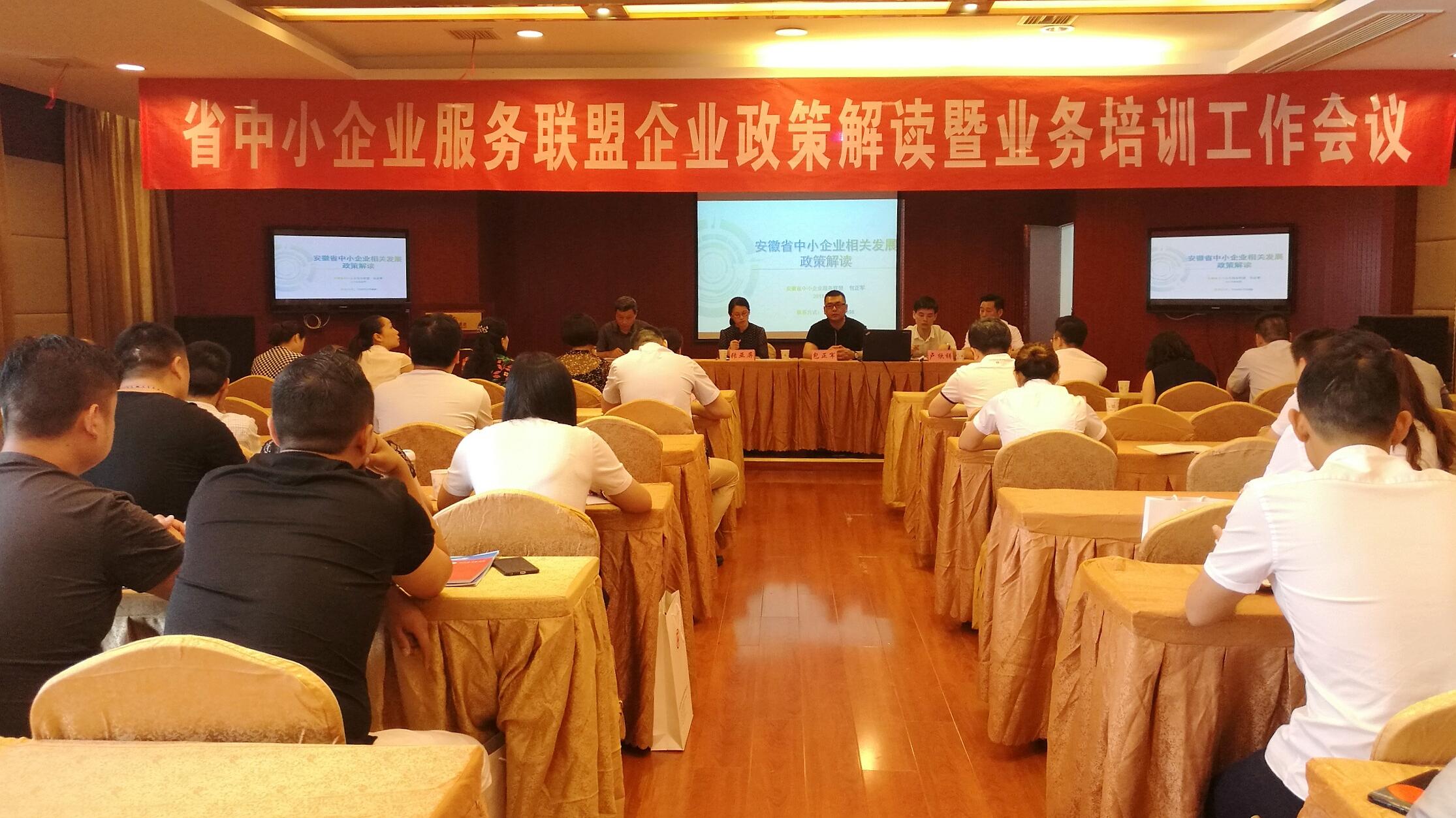 省中心赴淮南开展政策宣讲和机构服务培训工作会议