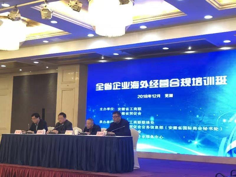全省企业海外投资经营合规性培训班在芜湖开班