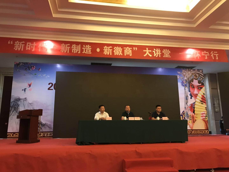 """新时代 新制造 新徽商""""大讲堂活动走进怀宁"""