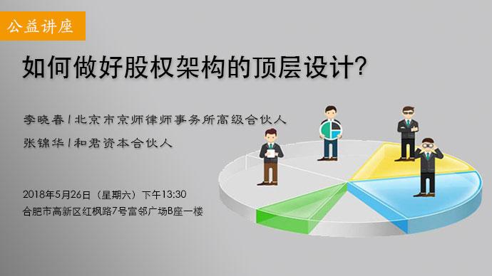 关于举办《如何做好股权架构的顶层设计》公益讲座的通知