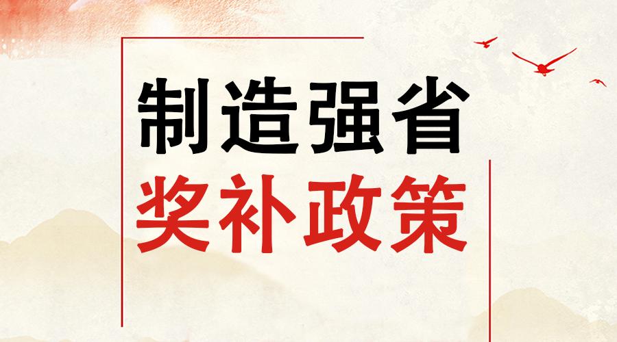 安徽省2018年支持制造强省建设若干政策实施细则印发(含43个奖补方法)